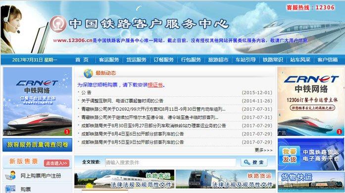 sitio web oficial de China Rail